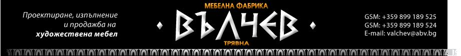 vulchev